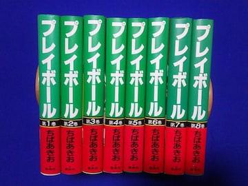 中古 愛蔵版 集英社 プレイボール 1〜8 全再版 帯付 ハードカバー