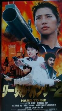 『リーサル・パルサー2』1990 西脇美智子
