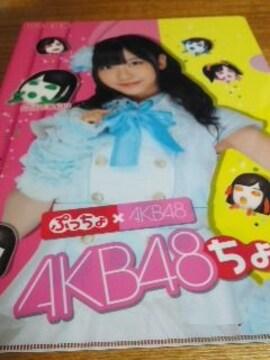 AKB48 柏木由紀 クリアファイル AKBぷっちょ 非売品