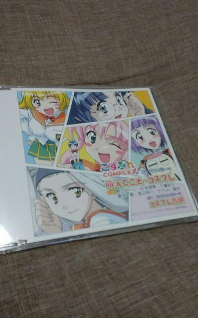 萌えてこそ・コスプレ(こすぷれCOMPLEX  < CD/DVD/ビデオの