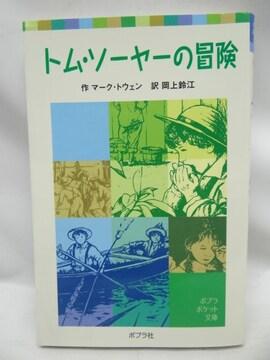 1607 トム・ソーヤーの冒険