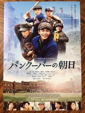 映画「バンクーバーの朝日」見開きチラシ10枚 亀梨和也 上地雄輔