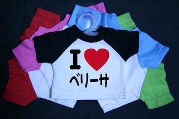 I LOVE ミニTシャツ ベリーサ 各色有り