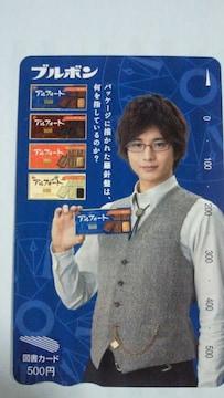当選品☆ブルボン 向井理 図書カード 500円分☆