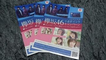 docomo★欅坂46コラボステッカーシール3枚セット