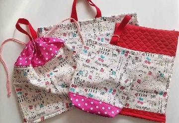17BSZ ◆ 防災頭巾 レッスンバッグ4点set(*^O^*)キティ ハンドメイド