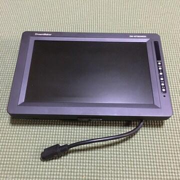 ドリームメーカー 9.2インチ モニター DM-092W02K 本体 美品