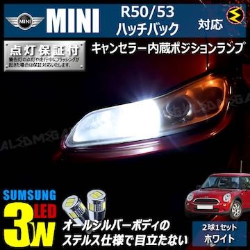 mLED】MINI/R50ハッチバックRA/RE/RH16/キャンセラー3wSMDポジションランプ/ホワイト