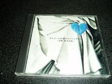 CD「尾崎豊作品集/オルゴール仕掛けのファンタジー」92年盤