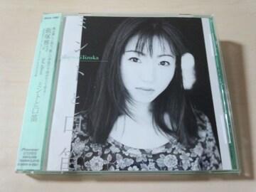 飯塚雅弓CD「ミントと口笛」廃盤●