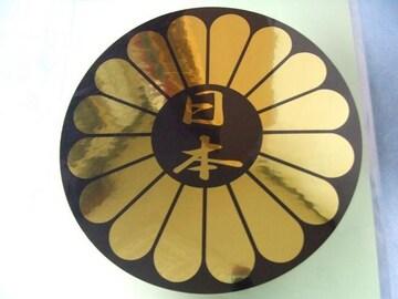 菊の御紋に日本の文字入りステッカーLL街宣車右翼にも/水