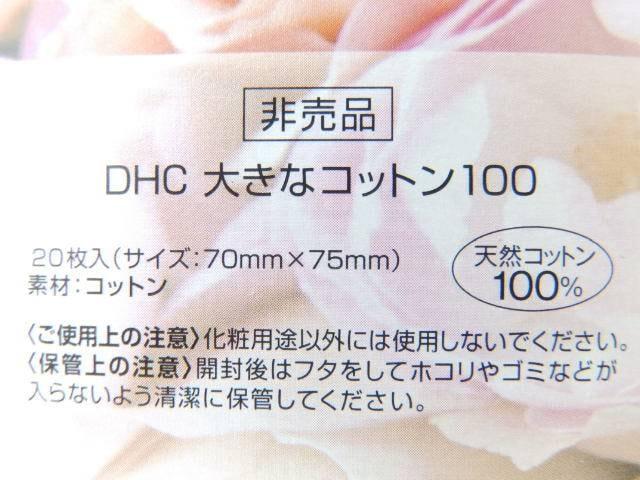 【DHC】100%天然コットン ローションパックやふき取りに♪大きなコットン100 < ブランドの