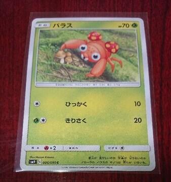 ポケモンカード たね パラス SM9 006/095