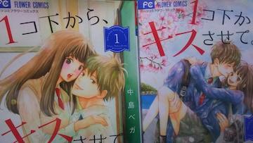 1コ下からキスさせて★全2巻★中島ベガ