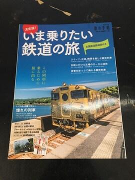 いま乗りたい鉄道の旅