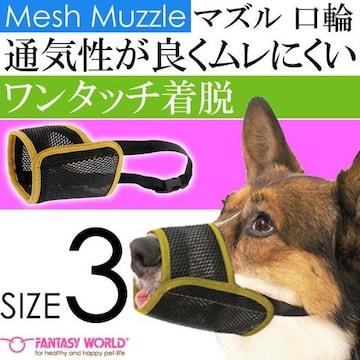 メッシュマズルNo.3 ムダ吠え 噛みつき 拾い食い防止口輪 Fa058