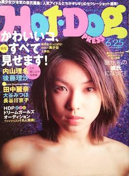 内山理名・田中麗奈…【Hot・Dog PRESS】2001.6.25号