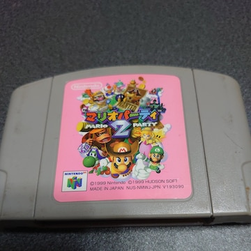 N64!マリオパーティ2!ソフト!