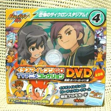 イナズマイレブンGO TVアニメコレクションDVD激闘!ホーリーロード編 4 神童 南沢