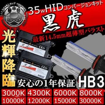 HIDキット 黒虎 HB3 35W 8000K ハイビームに キセノン ディスチャージ エムトラ