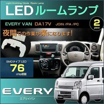エブリイ バン DA17V ピッタリ設計 LED ルームランプセ