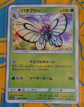 ポケモンカード 2進化 バタフリー SM9b 004/054 282