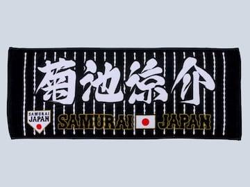 ☆【SAMURAI JAPAN】菊地涼介 フェイスタオル