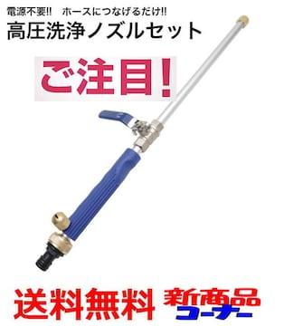 ΨM)高圧洗浄ノズル セット 自動車・の掃除に