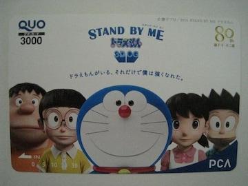 未使用★ドラえもん STAND BY ME クオカード♪3000円