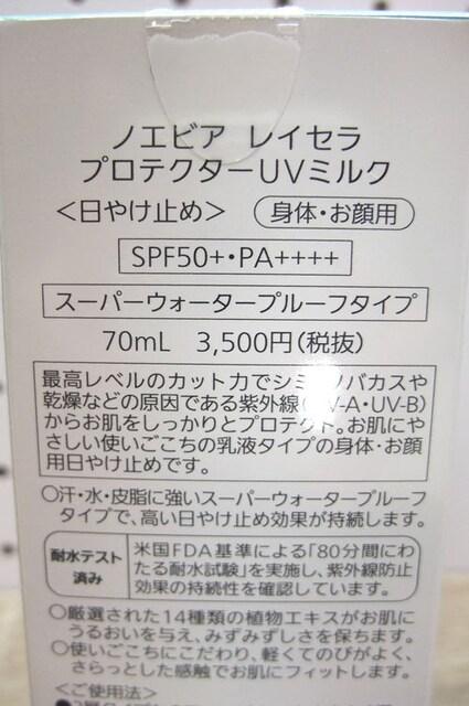 ノエビア レイセラ プロテクター UVミルク 70ml SPF50+・PA++++ < ブランドの