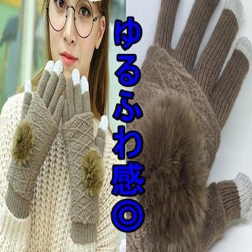 【ゆるふわ満点】手袋 カーキ 3way ファー 付 ニット