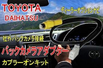 トヨタ純正ナビ等に◆2011年モデル トヨタ/ダイハツ