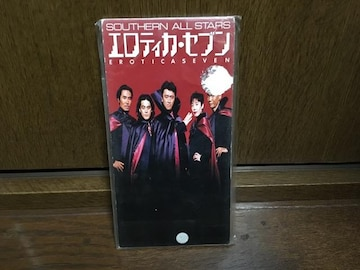 サザンオールスターズCDシングル エロティカセブン