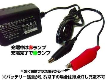 激安!バッテリー充電器(1A)密閉式DC13.8V/バイク小型船用