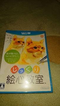 WiiU  絵心教室  新品  送料込み