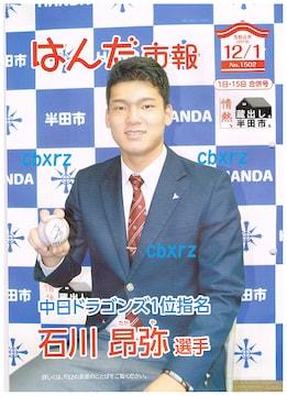 石川昂弥「中日」 市報表紙 1つ