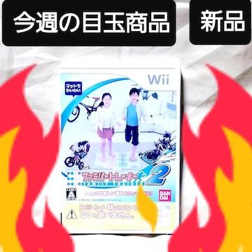 【今週の目玉商品】Wii【新品 ゆうパケット送料 ¥180】