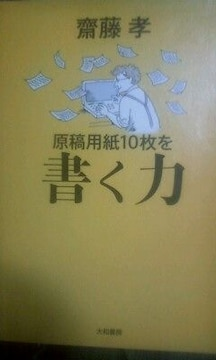齋藤孝「原稿用紙10枚を書く力」難あり