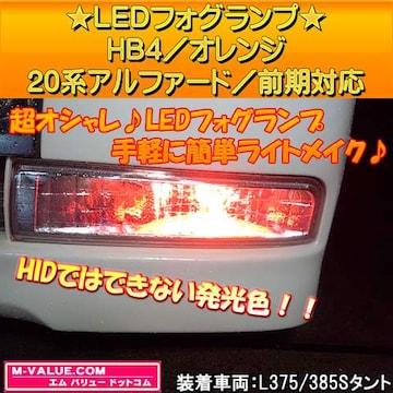 超LED】LEDフォグランプHB4/オレンジ橙■20系アルファード前期対応