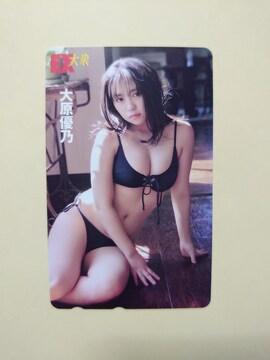 最新EX大衆/大原優乃/テレカ