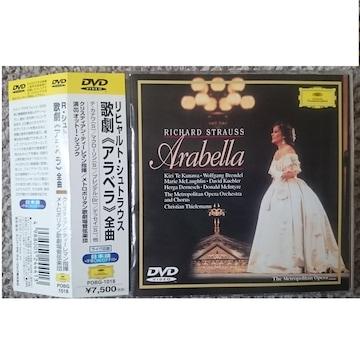 KF  R.シュトラウス 歌劇 アラベラ  全曲  DVD