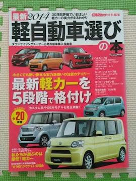 軽自動車選びの本