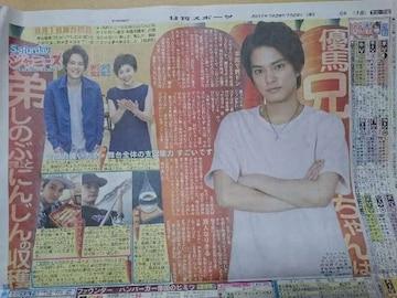 '17.7.29付 中山優馬 日刊スポーツ連載記事サタデージャニーズ