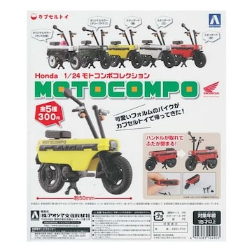Honda 1/24 モトコンポコレクション MOTOCOMPO 全5種セット アオシマ ガチャポン 原付