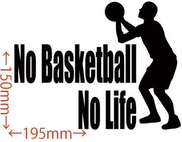 ステッカー No Basketball No Life (バスケットボール)・4