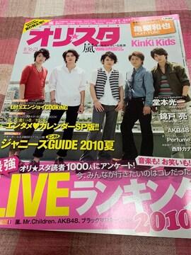★1冊/オリスタ 2010.8.16・23
