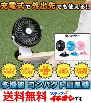 ΨM)ブラック 充電式 卓上 & クリップ 扇風機
