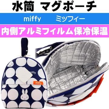 miffy ミッフィー 保冷保温 マグポーチ 水筒入れ K8946 Ap031