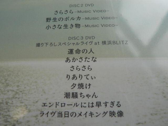 スピッツ/小さな生き物【CD+2DVD】完全限定デラックス盤/新品 < タレントグッズの