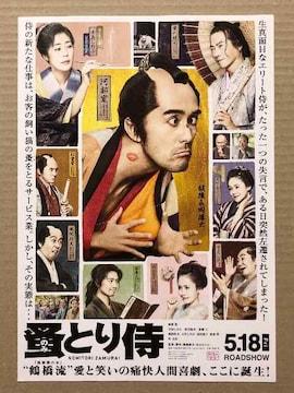 映画『のみとり侍』見開きチラシ10枚◆阿部寛 斎藤工 前田敦子
